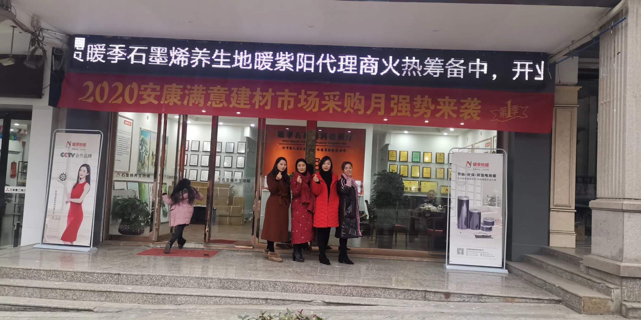 安康紫阳分店